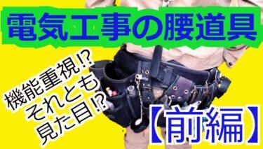 【重要】やっぱり電気工事と言えば!腰道具!現役電気工事士の腰道具を大公開!